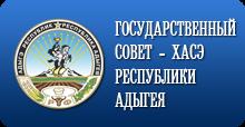 Государственный совет - Хасэ